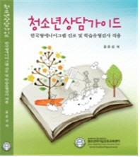 청소년상담가이드-한국형에니어그램 진로 및 학습유형검사 적용