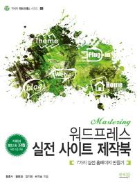 Mastering 워드프레스 실전 사이트 제작북
