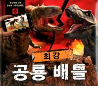 최강 공룡 배틀