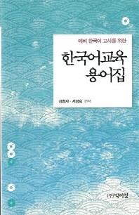예비 한국어 교사를 위한 한국어교육 용어집