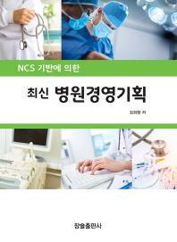 NCS 기반에 의한 최신 병원경영기획