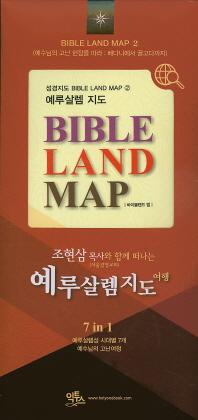 바이블랜드 맵. 2 : 예루살렘