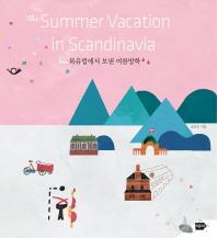 북유럽에서 보낸 여름방학