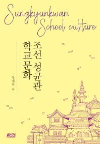 조선 성균관 학교문화
