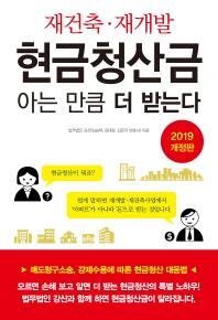 재건축 재개발 현금청산금 아는 만큼 더 받는다(2019)