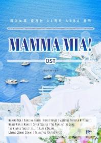 맘마미아! OST