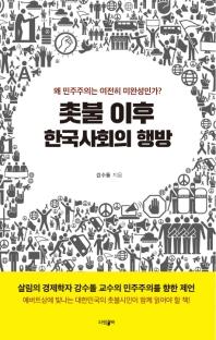 촛불 이후 한국사회의 행방