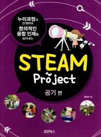 Steam Project : 공기편
