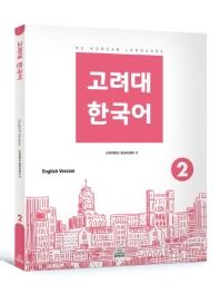 고려대 한국어. 2: 영어판