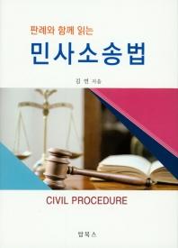 판례와 함께 읽는 민사 소송법