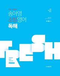 송아영 소방영어 독해(2020)