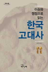 이슈와 쟁점으로 읽는 한국고대사(큰글자도서)