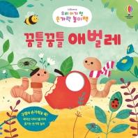 Usborne 우리 아기 첫 손가락 놀이책: 꿈틀꿈틀 애벌레