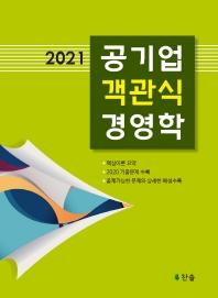 공기업 객관식 경영학(2021)