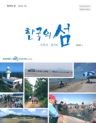 한국의 섬: 인천시ㆍ경기도