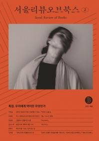 서울리뷰오브북스(2호)(2021 여름)