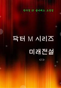 닥터 M 시리즈 미래전설