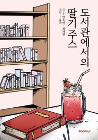 도서관에서의 딸기주스