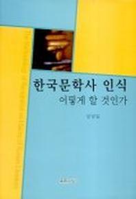 한국문학사 인식 어떻게 할 것인가