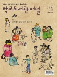 학교도서관저널(2020년 12월 통권109호)
