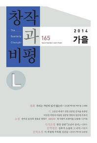 창비L 165호(2014년 가을)