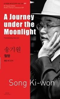 송기원: 월행(A Journey under the Moonlight)