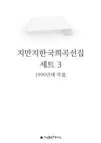 지만지한국희곡선집(1990년대)