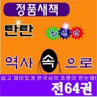 [여원미디어]탄탄역사속으로 /전64권/최신간 정품새책