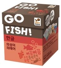 Go Fish 고피쉬 한글 의성어 의태어