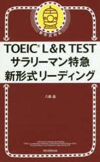 TOEIC L&R TESTサラリ-マン特急新形式リ-ディング