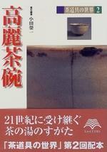 茶道具の世界2 高麗茶碗