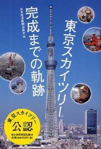 東京スカイツリ-完成までの軌跡