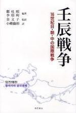 壬辰戰爭 16世紀日.朝.中の國際戰爭