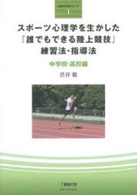 スポ-ツ心理學を生かした「誰でもできる陸上競技」練習法.指導法 中學校.高校編