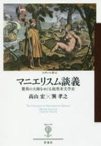 マニエリスム談義 驚異の大陸をめぐる超英米文學史