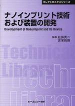 ナノインプリント技術および裝置の開發 普及版