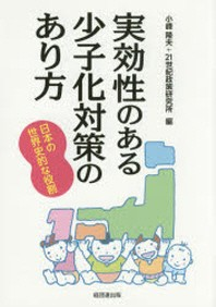 實效性のある少子化對策のあり方 日本の世界史的な役割