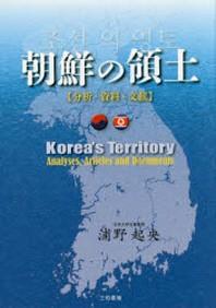 朝鮮の領土 分析.資料.文獻