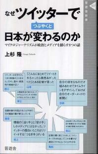なぜツイッタ―でつぶやくと日本が變わるのか マイクロジャ―ナリズムが政治とメディアを搖らす8つの話