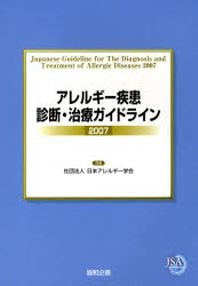 アレルギ―疾患診斷.治療ガイドライン 2007