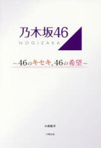 乃木坂46 46のキセキ,46の希望