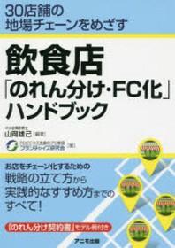 飮食店「のれん分け.FC化」ハンドブック 30店鋪の地場チェ-ンをめざす