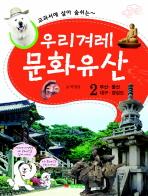 교과서에 살아 숨쉬는 우리겨레 문화유산. 2: 부산 울산 대구 경상도