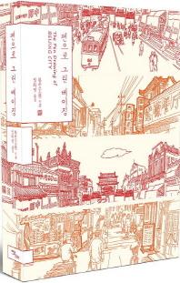 펜으로 그린 베이징