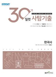 30일컷 사탐기출 고등 한국사 기출문제집(2021)(2022 수능대비)