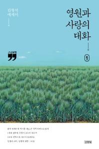 영원과 사랑의 대화. 1(큰글자책)