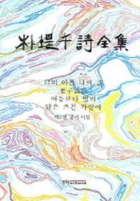 박제천 시전집 제2권: 중기 시집