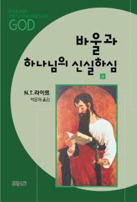 바울과 하나님의 신실하심(상)