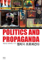 대중을 유혹하는 무기 정치와 프로파간다