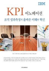 KPI 이노베이션